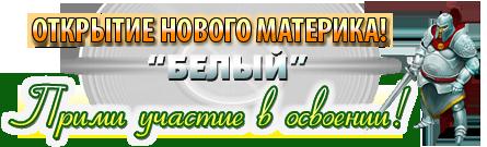 """Открытие нового """"Белого"""" материка!"""
